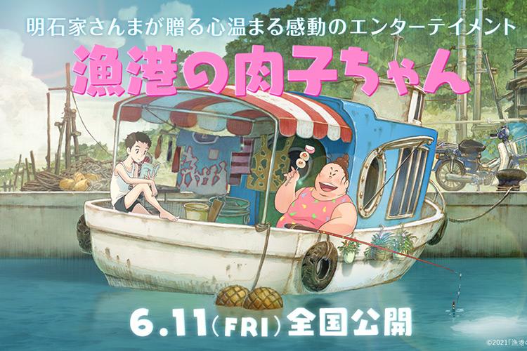 Nikuko of the Fishing Harbor Animated Film Teaser 映画『漁港の肉子ちゃん』特報映像 Studio 4°C