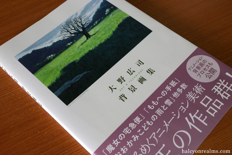 Ono Hiroshi Background Art Book
