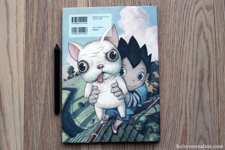 Sable - Kimura Shinji Illustrated Children's Book Review サブレ 木村真二 絵本