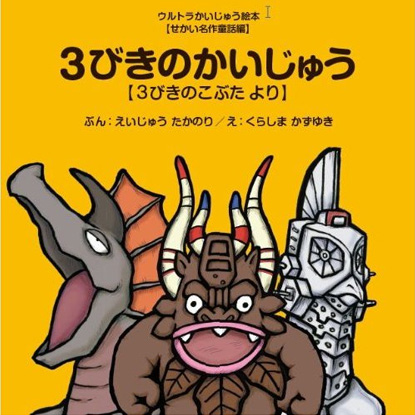 Ultraman Kaiju Picture Books