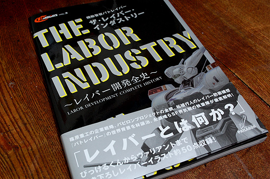 Patlabor - The Labor Industry Art Book