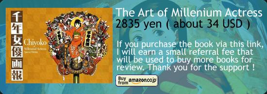 The Art of Satoshi Kon's Millennium Actress Amazon Purchase Link