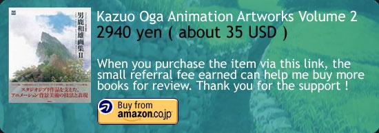 Kazuo Oga Background Art Volume II Ghibli Book Amazon Japan Buy Link