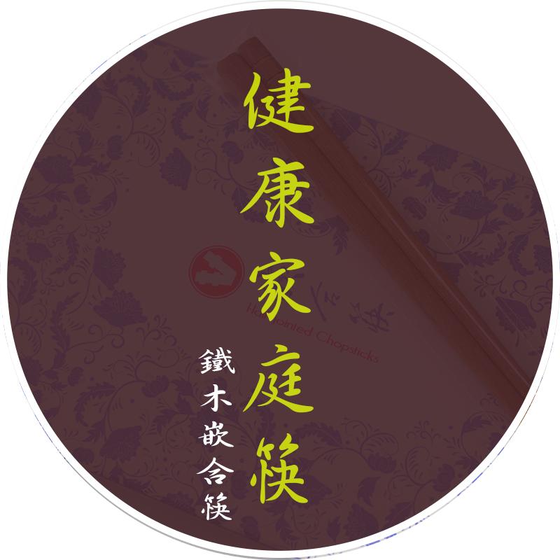 家庭筷 鐵木筷