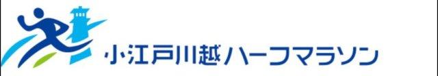 2020年小江戸川越ハーフマラソン開催中止か?!毎年同日開催のつくばマラソンが中止決定を発表