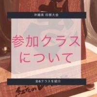 【沖縄の将棋大会】「参加クラス(全6クラス)」・「参加料金」など♬  ٩(๑❛ᴗ❛๑)۶