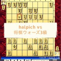【激突】「halpich」 VS「 将棋ウォーズ3級」 ٩(๑❛ᴗ❛๑)۶