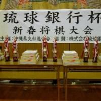 【 第8回 琉球銀行新春将棋大会 】参加費無料!見学だけでも大歓迎です! (╹◡╹)