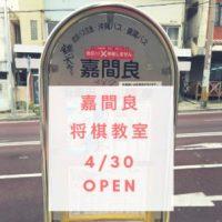 【嘉間良将棋教室 4/30 OPEN】٩(๑❛ᴗ❛๑)۶