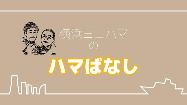 横浜ヨコハマの「ハマばなし」日ノ出サンデーズ編#01