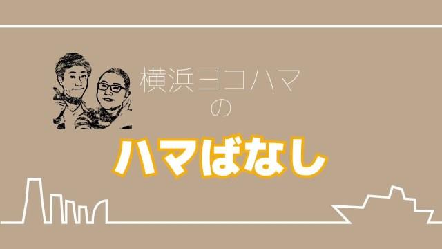 横浜ヨコハマの「ハマばなし」日ノ出サンデーズ編#04