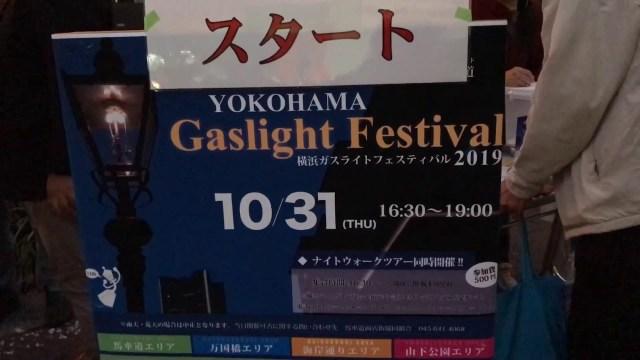 横浜ガスライトフェスティバル 2019
