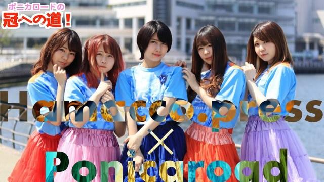 ポニカロードの冠への道! #ワンマンライブ直前スペシャル