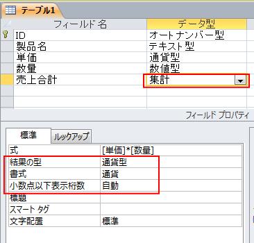 データ型[集計]のフィールドプロパティ