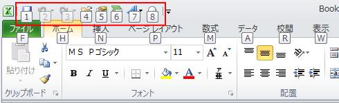 [Alt]キーを押したときのクイックアクセスツールバー