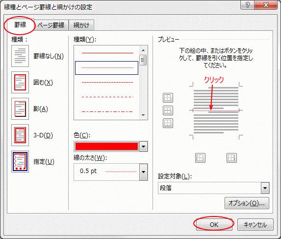 [線種とページ罫線と網掛けの設定]ダイアログボックス
