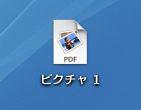 PDFファイルのアイコン