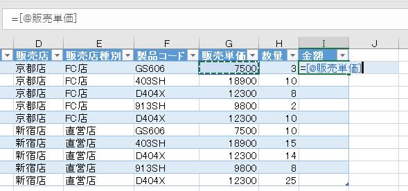 テーブルで数式を入力