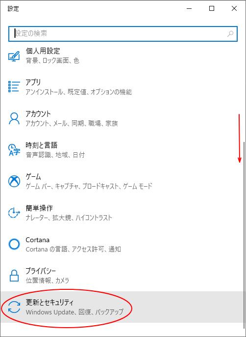 Windows10の[更新とセキュリティ]