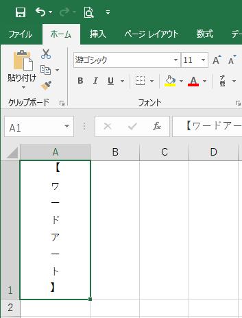 Windows10のバージョン1803と1809で游ゴシックを縦書きにした場合
