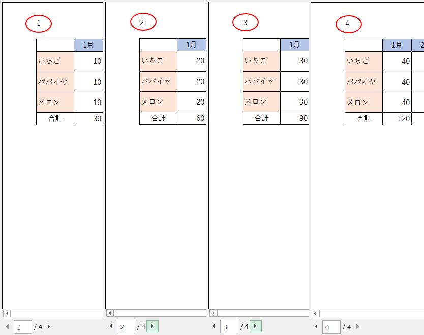 グループの設定をするとページ番号は連続番号になる