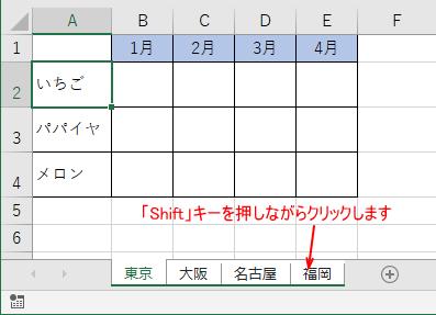 [Shift]キーを押しながら最後のワークシートをクリック