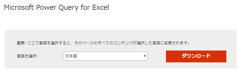 Microsoft Power Query for Excelの[ダウンロード]