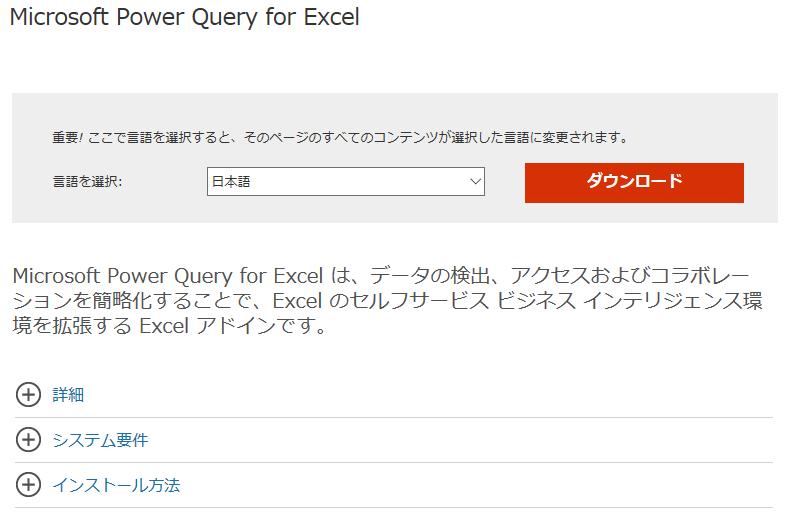 Microsoftのダウンロードセンター[Power Query]