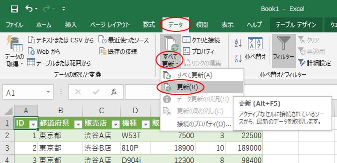 [データ]タブの[すべて更新」から[更新]をクリック