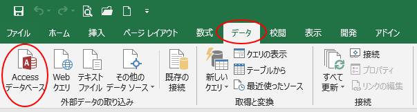 Excel2016の[データ]タブの[Accessデータベース]
