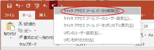 クイックアクセスツールバーのコマンドボタンで右クリック[クイックアクセスツールバーから削除]