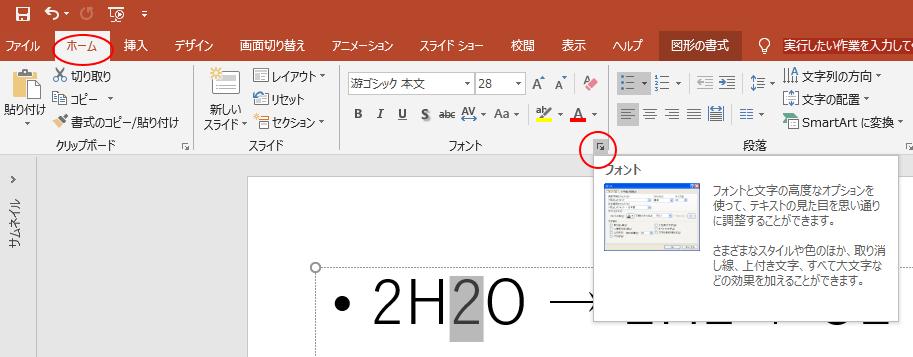 [ホーム]タブの[フォント]ダイアログボックス起動ツール