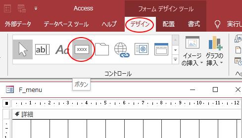 [デザイン]タブの[コントロール]グループにある[ボタン]