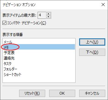 [ナビゲーションオプション]ダイアログボックス