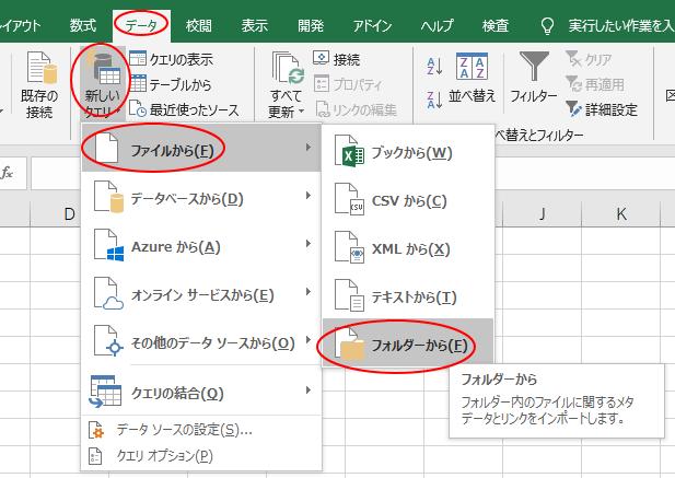 Excel2016[データ]タブの[新しいクエリ]から[ファイルから]-[フォルダーから]