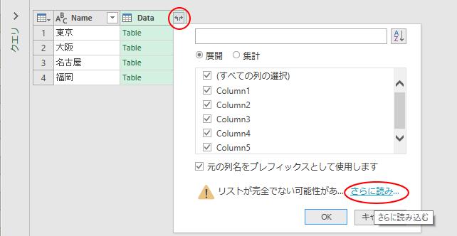 [Data]列の右上のボタンをクリックして[さらに読み...]をクリック