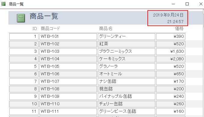 現在の日付と時刻が表示されたレポート