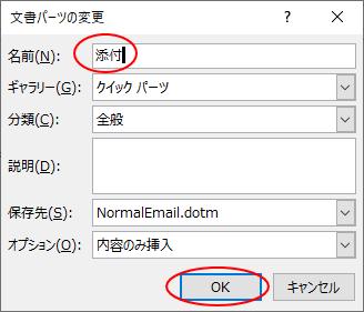 [文書パーツの変更]ダイアログボックスで名前の変更