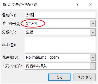 [新しい文書パーツの作成]ダイアログボックス