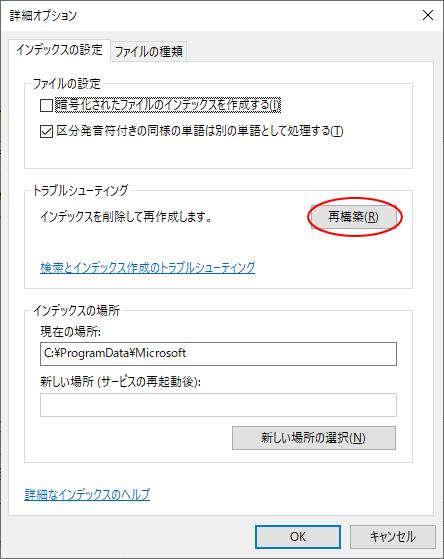 [詳細オプション]ダイアログボックスの[再構築]ボタン
