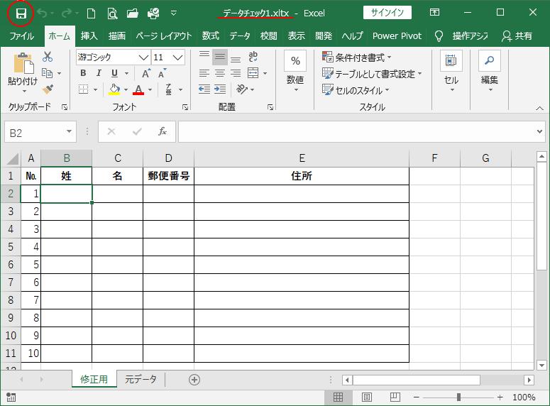 テンプレートファイルの起動