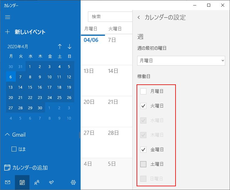 カレンダーの設定[稼働日]
