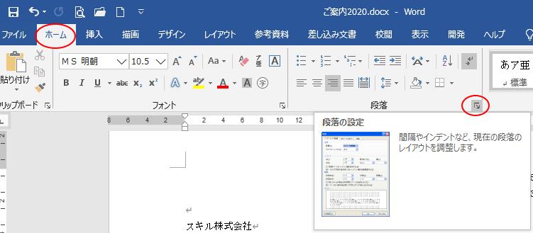 [ホーム]タブの[段落]グループにある[段落の設定]ボタン