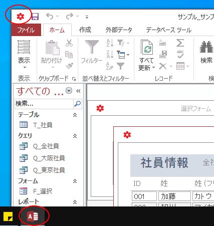 Windows10のAccess2013のAccess