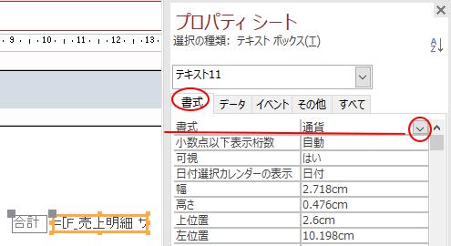 テキストボックスのプロパティで書式を変更