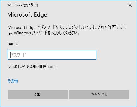 [Windowsセキュリティ]ウィンドウ