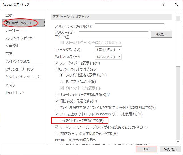 [Accessのオプション]の[レイアウトビューを有効にする]設定項目