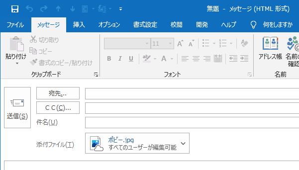 [リンクの共有]を選択した場合の添付ファイル