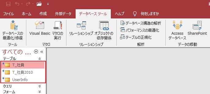 AccessのナビゲーションウィンドウのSharePointリンクテーブル