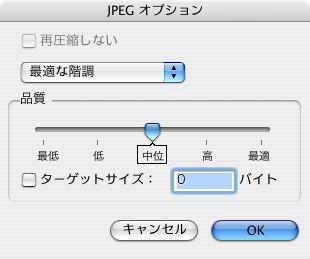 JPEGオプション